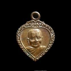 เหรียญหัวใจหลวงปู่แหวน วัดดอยแม่ปั๋ง เชียงใหม่