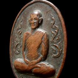 เหรียญกนกข้าง เจ้าคุณนร วัดเทพศิรินทร์ ปี2513 รูปเล็กที่ 3