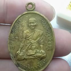 เหรียญพระอธิการโต๊ะ อายุ83ปี