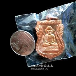 เหรียญหลวงปู่ทวด วัดพุทธาธิวาส เบตง ปี2548 รูปเล็กที่ 3