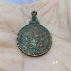 เหรียญหลวงปู่แหวนสุจิณโณ วัดดอยแม่ปั๋ง จังหวัดเชียงใหม่